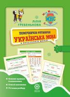 Гребенькова Лілія Помічничок-рятівничок. Українська мова 978-617-686-464-6