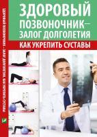 Константинов Максим Здоровый позвоночник - залог долголетия. Как укрепить суставы 978-6-17690-767-1, 978-617-7151-24-0