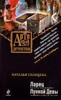 Наталья Солнцева Ларец Лунной Девы 978-5-699-36037-6