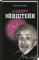 Чайка Виктор Альберт Эйнштейн 978-966-2263-92-3
