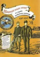 Івченко Владислав Найкращий сищик імперії на службі приватного капіталу 978-617-569-160-1