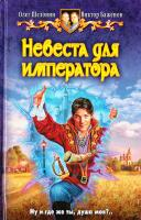 Шелонин Олег, Баженов Виктор Невеста для императора 978-5-9922-0655-5