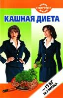 Петрова Тамара Кашная диета: -15 кг за два месяца 978-5-389-03464-8