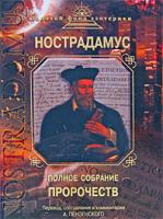 Нострадамус Нострадамус. Полное собрание пророчеств 978-5-699-31608-3