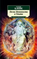 Блейк Уильям Песни Невинности и Опыта. BILINGUA 978-5-389-04402-9