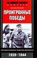 Эрих фон Манштейн Проигранные победы. Личные записки генерала вермахта 978-5-9524-4242-9