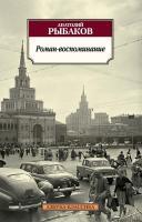 Рыбаков Анатолий Роман-воспоминание 978-5-389-11062-5