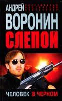 Воронин Андрей Слепой. Человек в черном 978-985-16-8907-7
