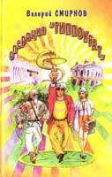 Смирнов Валерий «Операция «Гиппократ». Криминальный роман 966-8099-50-8
