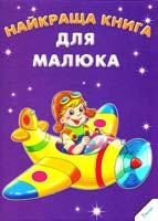 Авт.-укл. І. М. Тумко Найкраща книга для малюка 978-617-7151-72-1