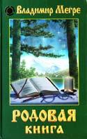 Владимир Мегре Родовая книга 5-88503-036-7