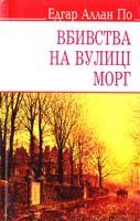 По Едгар Аллан Вбивства на вулиці Морг та інші історії 978-617-07-0185-5