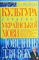 Росинська Олена Культура сучасної української мови. Довідник для всіх 978-966-481-239-6