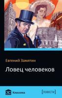 Замятин Евгений Ловец человеков. Островитяне 978-966-948-172-6