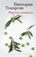 Токарева Виктория Римские каникулы 978-5-389-08802-3