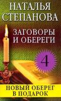 Степанова Н.И. Заговоры и обереги - 4: Новый оберег в подарок 5-7905-2076-6