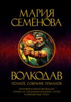 Семёнова Мария Волкодав. Полное собрание романов 978-5-389-03687-1