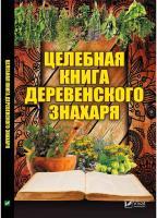 Романова Марина Целебная книга деревенского знахаря 978-966-942-317-7