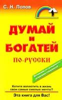 Попов Сергей Думай и богатей по-русски 978-5-8183-1341-2