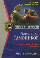 Александр Тамоников Честь офицера 978-5-699-24144-6