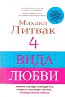 Литвак Михаил 4 вида любви 978-5-17-088644-9