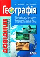 С. Г. Кобернік, P. Р. Коваленко Географія : довідник для абітурієнтів та школярів : навчальний посібник 978-966-178-432-0