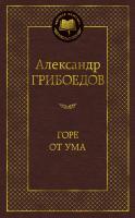 Грибоедов Александр Горе от ума 978-5-389-10950-6