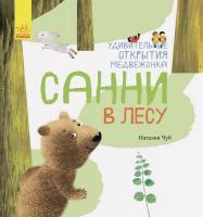 Чуб Наталія Мир вокруг меня. Удивительные открытия медвежонка Санни в лесу