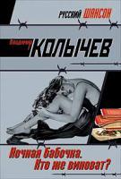 Владимир Колычев Ночная бабочка. Кто же виноват? 978-5-699-22962-8
