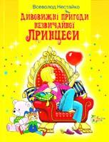 Нестайко Всеволод Дивовижні пригоди незвичайної принцеси 978-617-538-008-6