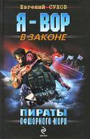 Евгений Сухов Пираты Офшорного моря 978-5-699-42650-8