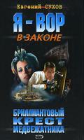 Евгений Сухов Бриллиантовый крест медвежатника 978-5-699-23220-8