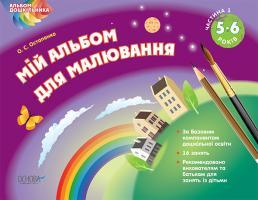 Остапенко О.С. Мій альбом для малювання. 5-6 роки. Частина 1