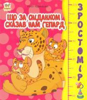 Курмашев Р.Ф. Зростомір. Що за сніданком сказав нам гепард. (картонка) 978-617-734-147-4