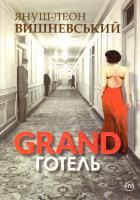 Вишневський Януш-Леон GRAND готель 978-966-917-202-0