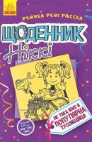 Рейчел Рені Рассел Щоденник Ніккі 2: Не така вже й популярна тусовщиця 978-617-09-4513-6