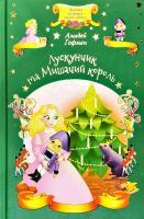 Ернст Теодор Амадей Гофман Лускунчик та Мишачий король 978-617-12-5886-0