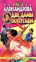 Наталья Александрова Две дамы с попугаем 5-7654-3204-2