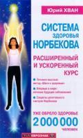 Юрий Хван Система здоровья Норбекова. Расширенный и ускоренный курс 5-93878-003-9