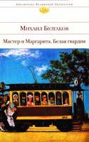 Булгаков Михаил Мастер и Маргарита. Белая гвардия 978-5-699-41844-2