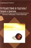 Иванова Е.А., Лебедева Н.М. Путешествие в Гештальт: теория и практика 5-9268-0259-8