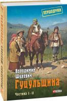 Шухевич Володимир Гуцульщина Том 1-2 978-966-03-8858-1