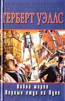 Герберт Уэллс Война миров. Первые люди на Луне 5-17-010889-3