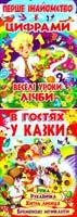 Хаткіна М. Веселі уроки лічби 978-617-08-0146-3
