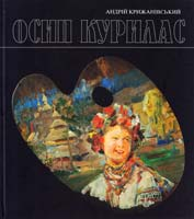 Крижанівський Андрій Осип Курилас 978-966-96917-6-7