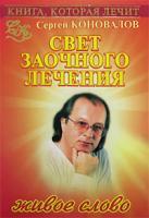 Сергей Коновалов Книга, которая лечит. Свет заочного лечения. Живое слово 978-5-93878-474-1, 978-985-16-1213-6