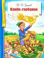 Ёршов П. Конёк-горбунок 978-617-594-787-6