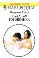 Патрисия Тэйер Сладкая горошинка 978-5-05-006690-9, 978-0-373-03949-4