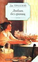 Троллоп Джоанна Любовь без границ 978-5-17-057276-2