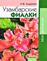 Андреева Н. Узамбарские фиалки 978-5-93457-208-3